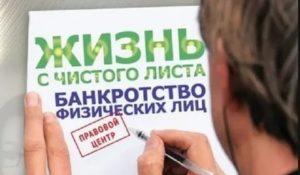 Банкротство физических лиц 2020 при солидарной ответственности