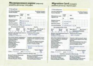 Образец заявления на утерю миграционной карты