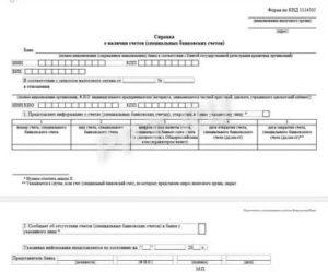 Справка об открытии расчетного счета в банке образец