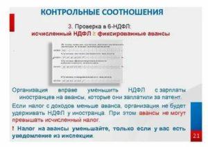 Проверка 6 ндфл формула