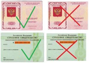 Какие страницы паспорта копировать на загранпаспорт нового образца