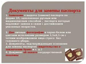 Для того чтобы поменять паспорт какие документы нужны
