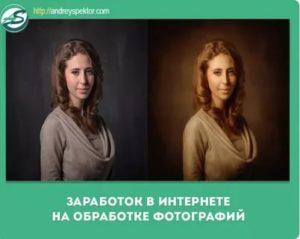 Заработок на ретуши фотографий в интернете