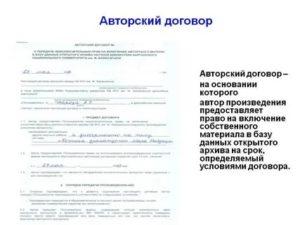 Договор между автором книги и художником