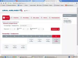 Можно ли сдать невозвратный билет на самолет уральские авиа