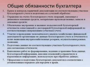 Должностная инструкция бухгалтера по учету готовой продукции