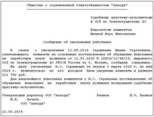 Как правильно написать ответ на постановление судебного пристова уволенного сотрудника