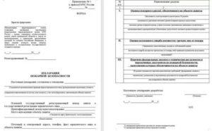 Образец заполнения пожарной декларации в соответствии с требованиями