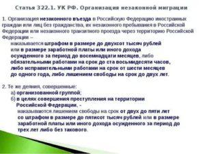 322 3 ук рф комментарии