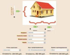 Как рассчитать стоимость дома для продажи