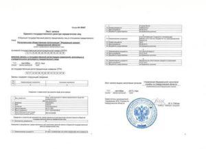 Госпошлина на заказ листа записи из егрюл в налоговой