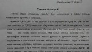 Как написать письмо жириновскому о материальной помощи образец