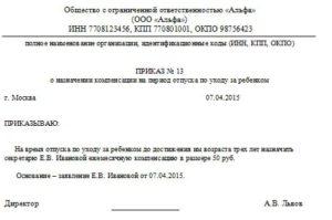 Приказ о назначении ежемесячной компенсационной выплаты в размере 50 рублей