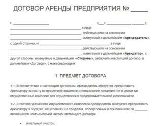 Договор аренды дизельного генератора образец
