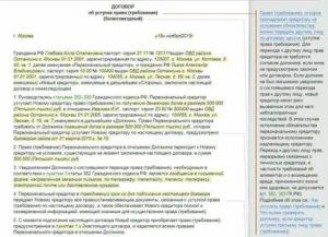 Договор уступки трехсторонний