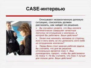 Примеры кейсов для собеседования отпуск иванова