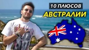 Пмж в австралии для россиян плюсы и минусы