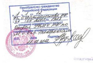 Где поставить штамп о гражданстве на свидетельстве рождении в липецке