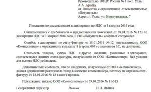 Пояснительная записка к уточненной декларации по ндс к увеличению