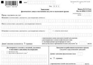 Заявление 2 2 учет на замену инн фамилии после замужества