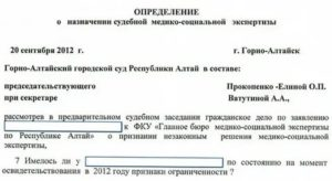 Как обжаловать определение районного суда о назначении экспертизы