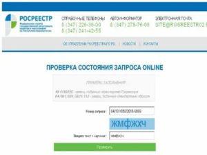 Отследить онлайн регистрацию договора купли продажи недвижимости в росреестре