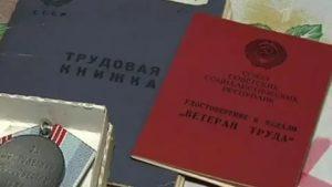 Льготы ветеранам труда на проезд тула москва