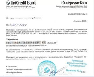 Форма справки для визы из банка сбербанк онлайн