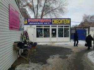 Под магазин сантехники какой код ип 2020