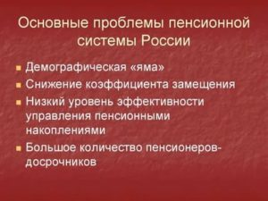 Виды пенсионных систем проблемы современной пенсионной системы россии