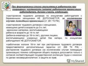 Сокращение многодетной матери