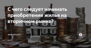 Продажа квартиры кто несет расходы