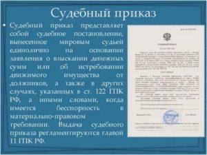 Где найти судебный приказ по фамилии должника