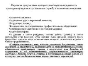 Перечень документов для трудоустройства в полицию