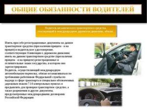 Обязанности водителя автобуса при перевозке пассажиров по пдд 2020