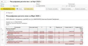Расчет пени за электроэнергию за 2020 и 2020 пример
