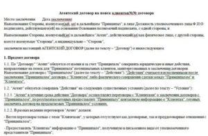 Агентский договор на поиск покупателей товара