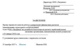Заявление директора о переводе на другую должность образец