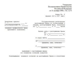 Исковое заявление о расторжении брака в суд образец беларусь