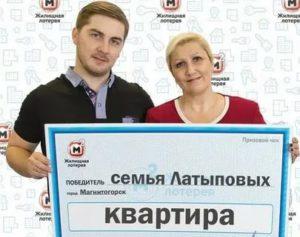 Какие квартиры дают при выигрыше в лотерею