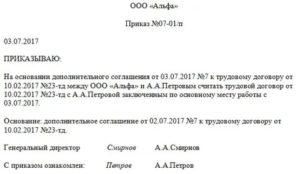 Заявление о переводе совместителя на основное место работы образец
