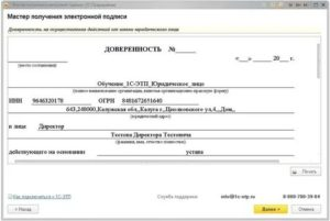 Доверенность на использование электронной подписи образец