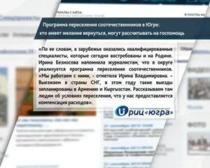 Выплаты госпошлин по программе переселения в новосибирске