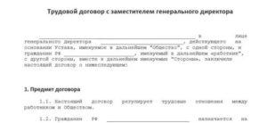 Образец договора с зам директора по производству