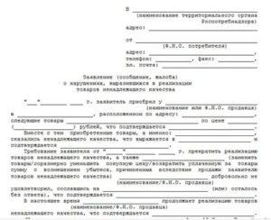 График работы роспотребнадзора в спб оставить онлайн жалобу