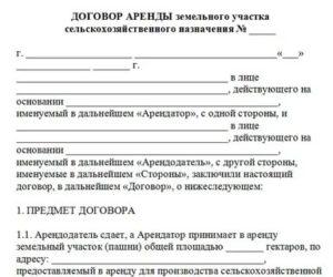 Особенности регистрации договора аренды в отношении земельного участка под газопровод