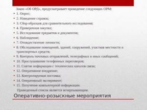 Орд фз об орд статья 6 оперативно розыскные мероприятия