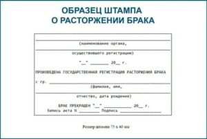 Госпошлина за штамп о разводе в паспорте