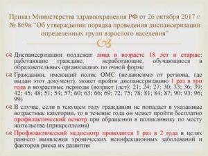 Приказ минздрав новосибирской области маммография после 45 лет