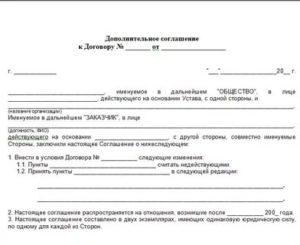 Дополнительное соглашение к договору субподряда на частичное предоставление материалов генподрядчика